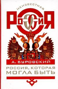 А. Буровский Россия, которая могла быть