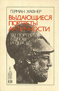 Герман Хафнер Выдающиеся портреты античности. 337 портретов в слове и образе
