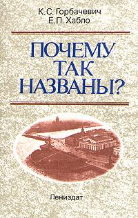 К. С. Горбачевич, Е. П. Хабло Почему так названы? любимова о е моделирование штормовых наводнений в устьевых областях балтийских рек