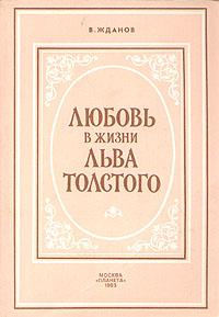 В. Жданов Любовь в жизни Льва Толстого