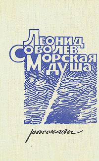 Леонид Соболев Морская душа. Рассказы