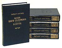 Райдер Хаггард Райдер Хаггард (комплект из 5 книг) г хаггард братья завещание мистера мизона