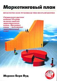 Мэриан Берк Вуд Маркетинговый план. Практическое руководство по разработке цены онлайн