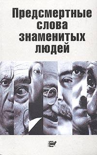 В. Н. Степанян Предсмертные слова знаменитых людей
