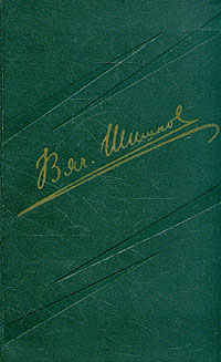 В. Я. Шишков В. Я. Шишков. Собрание сочинений в 8 томах. Том 8 шишков