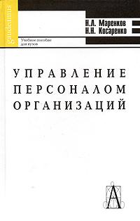 Управление персоналом организаций Данная книга предназначена помочь...