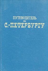 все цены на Путеводитель по С.-Петербургу онлайн