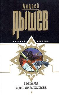 Андрей Дышев Петля для скалолаза