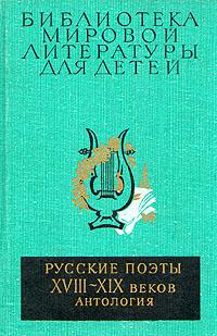 Русские поэты XVIII - XIX веков. Антология цена