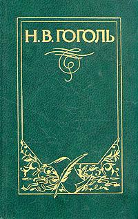 Н. В. Гоголь Н. В. Гоголь. Собрание сочинений в девяти томах. Том 7 цена