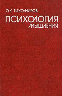 О. К. Тихомиров Психология мышления