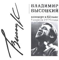 купить Владимир Высоцкий Владимир Высоцкий. Концерт в Кельне 5 апреля 1979 года онлайн