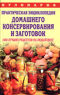 В. М. Рошаль Практическая энциклопедия домашнего консервирования и заготовок: 1400 лучших рецептов на любой вкус