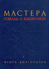 И. В. Долгополов Мастера. Новеллы о художниках