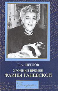 Д. А. Щеглов Хроники времен Фаины Раневской