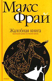 Макс Фрай Жалобная книга. Маленький роман из жизни накхов