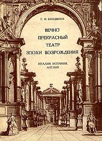 Вечно прекрасный театр эпохи Возрождения. Италия, Испания, Англия Театр эпохи Возрождения - одно из...