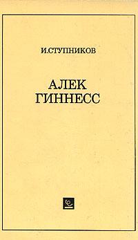 Алек Гиннесс