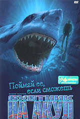 Охота на акул - Охота и рыбалка - медиаплатформа МирТесен | 239x160