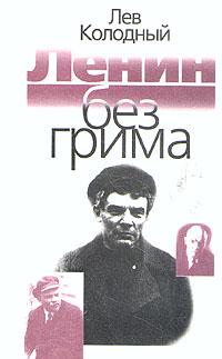 Лев Колодный Ленин без грима андрей светенко покушение на ленина неизвестные факты