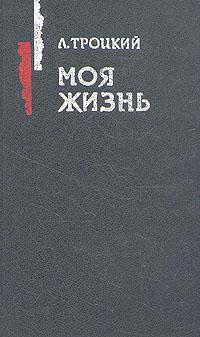 Л. Троцкий Моя жизнь