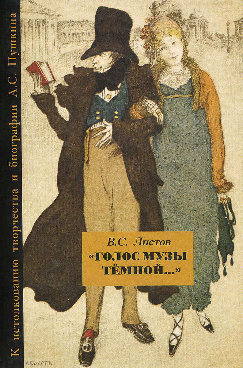 """Книга """"Голос музы темной..."""" К истолкованию творчества и биографии А. С. Пушкина. В. С. Листов"""