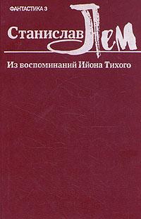 Станислав Лем. Из воспоминаний Ийона Тихого