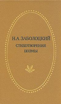 цена на Н. А. Заболоцкий Н. А. Заболоцкий. Стихотворения и поэмы