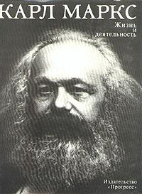 Карл Маркс. Жизнь и деятельность неизвестный автор сапоги карла маркса