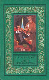 А. Конан Дойл Архив Шерлока Холмса архив вчк сборник документов