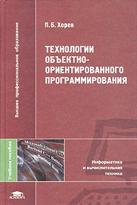 П. Б. Хорев Технологии объектно-ориентированного программирования. Учебное пособие ноутбук для программирования 2017