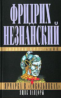 Фридрих Незнанский Ярмарка в Сокольниках. Ящик Пандоры