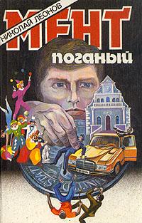 Николай Леонов Мент поганый цена в Москве и Питере