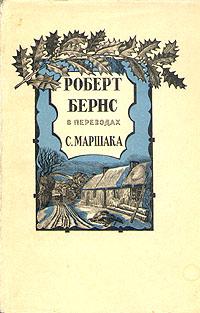 Роберт Бернс Роберт Бернс в переводах С. Маршака
