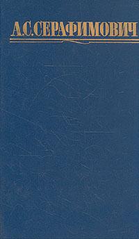 А. С. Серафимович А. С. Серафимович. Собрание сочинений в четырех томах. Том 2
