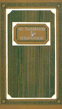 Ю. Тынянов Ю. Тынянов. Избранное