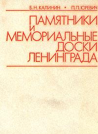 Б. Н. Калинин, П. П. Юревич Памятники и мемориальные доски Ленинграда