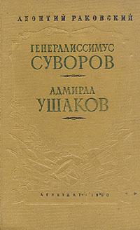 Леонтий Раковский Генералиссимус Суворов. Адмирал Ушаков