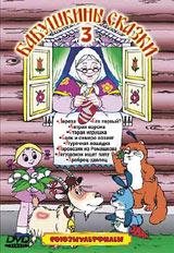 Бабушкины сказки 3 иванов а хитрая ворона