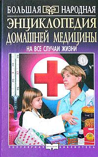 А. Ю. Барановский Энциклопедия домашней медицины. На все случаи жизни
