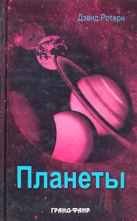 Дэвид Ротери Планеты