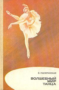 В. Пасютинская Волшебный мир танца волшебный мир балета часть 1