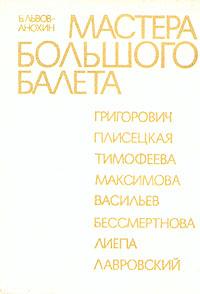 Б. Львов-Анохин Мастера большого балета