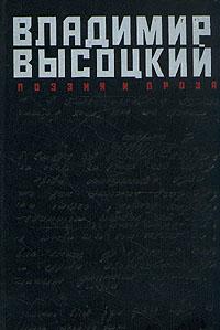 Владимир Высоцкий Владимир Высоцкий. Поэзия и проза