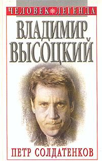 Петр Солдатенков Владимир Высоцкий владимир высоцкий портрет артиста