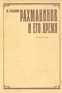 Ю. Келдыш Рахманинов и его время р ю виппер общественные учения и исторические теории xviii и xix вв в связи с общественным движением на западе
