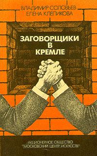 В. Соловьев, Е. Клепикова Заговорщики в Кремле в соловьев е клепикова заговорщики в кремле