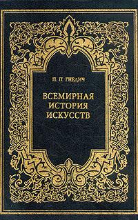 П. П. Гнедич Всемирная история искусств