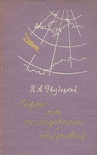 Н. А. Гвоздецкий Сорок лет исследований и открытий