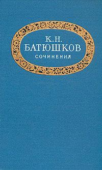 К. Н. Батюшков К. Н. Батюшков. Сочинения цена и фото